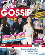 Gossip Star mini Vol.572