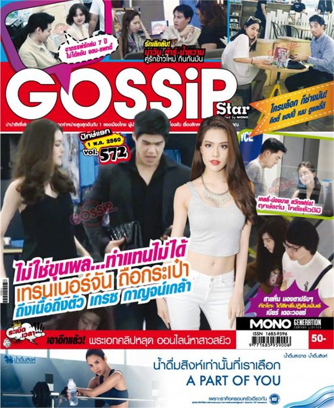 Gossip Star mini Vol.572
