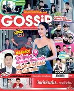 Gossip Star mini Vol.573