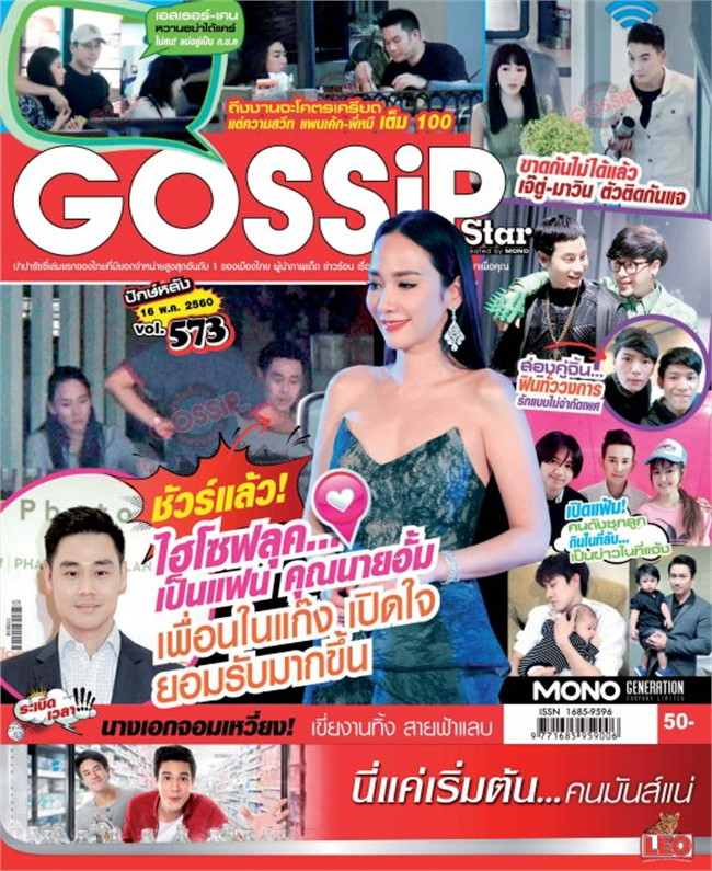 Gossip Star mini Vol.573