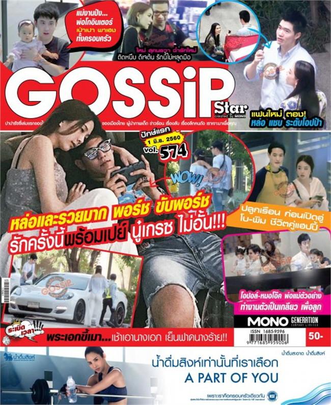 Gossip Star mini Vol.574