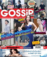 Gossip Star mini Vol.575