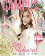 Campus Star Magazine No.44 (ฟรี)