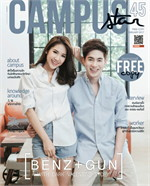 Campus Star Magazine No.45 (ฟรี)