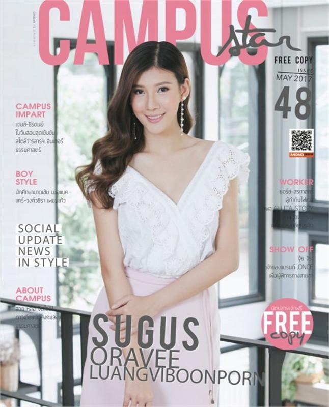 Campus Star Magazine No.48 (ฟรี)