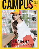 Campus Star Magazine No.49 (ฟรี)