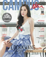 Campus Star Magazine No.50 (ฟรี)
