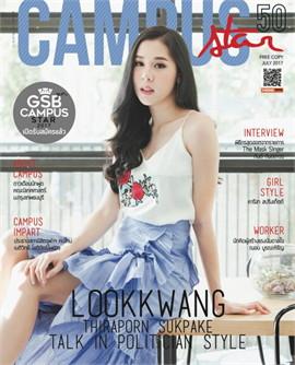 Campus Star Magazine No.50 (ฟรี)