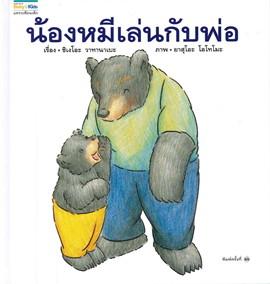 น้องหมีเล่นกับพ่อ (ปกแข็ง)