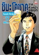 ชิมะโคซาคุ ภาคหัวหน้าแผนก เล่ม 17