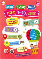 หัดอ่าน ระบายสี เรียนรู้ กขค, 1-10, ABC พร้อมเกมช่วยจำแสนสนุก