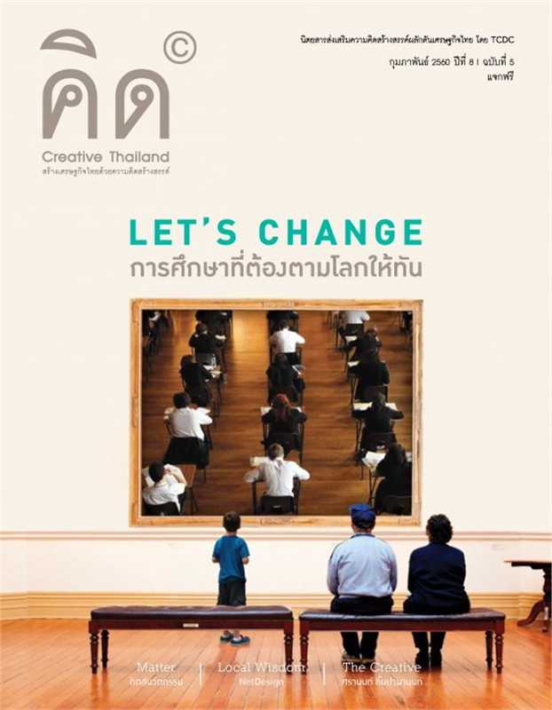 คิด Creative Thailand ปีที่8/5ก.พ.60(ฟรี