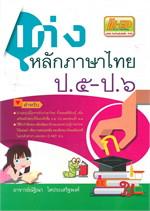 เก่งหลักภาษาไทย ป.5-ป.6