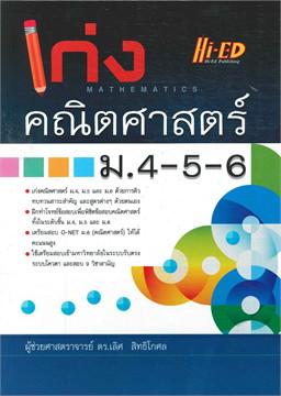 เก่งคณิตศาสตร์ ม.4-5-6