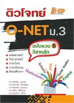 ติวโจทย์ O-NET ม.3 ฉบับรวม 5 วิชาหลัก