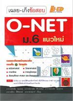 เฉลย-เก็งข้อสอบ O-NET ม.6 แนวใหม่