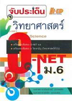 จับประเด็น วิทยาศาสตร์ O-NET ม.6