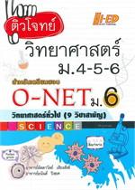 ติวโจทย์ วิทยาศาสตร์ ม.4-5-6 สำหรับเตรียมสอบ O-NET ม.6