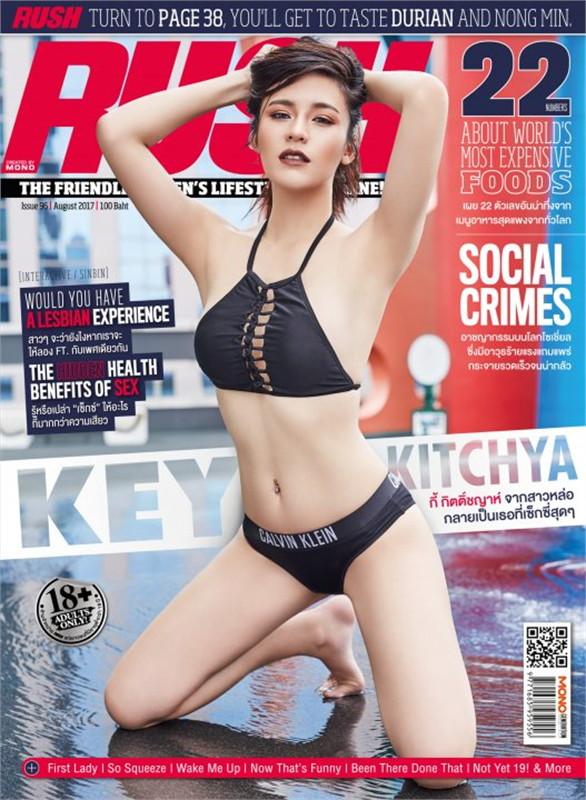 RUSH Magazine Issue 96 August 2017