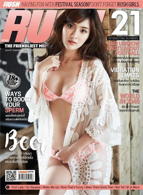 RUSH Magazine Issue 97 September 2017