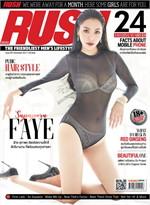 RUSH Magazine Issue 98 November 2017