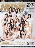 RUSH Magazine Issue 100 January 2018