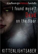 I found myself death on the floor