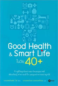 Good Health & Smart Life ในวัย 40+