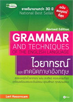 Grammar and Techniques of the English Language