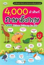 4,000 คำศัพท์ ภาษาอังกฤษ Pictures Distionary for kids