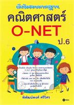 เก็งข้อสอบมาตรฐาน คณิตศาสตร์ O-NET ป.6