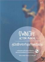 คู่มือฝึกหัดทำธุรกิจเครือข่าย : Own Your LIFE ACTION MANUAL