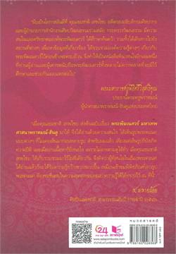 พระพิฆเนศวร์ มหาเทพศาสนาพราหมณ์ - ฮินดู
