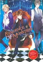 Residence of Monsters ก๊วนปีศาจอลเวง เล่ม 7