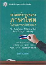ศาสตร์การสอนภาษาไทย ในฐานะภาษาต่างประเทศ