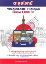 ตะลุยโจทย์ VOCABULAIRE FRANCAIS ขั้นเทพ 1,000 ข้อ