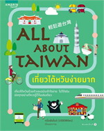 All About Taiwan เที่ยวไต้หวันง่ายมาก