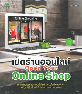 เปิดร้านออนไลน์ Open Your Online Shop