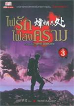 ไฟรักไฟสงคราม เล่ม 3