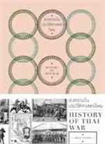 สงครามในประวัติศาสตร์ไทย HISTORY OF THAI