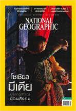 NATIONAL GEOGRAPHIC ฉบับที่ 187 (กุมภาพันธ์ 2560)