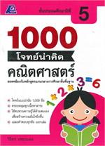 1000 โจทย์น่าคิด คณิตศาสตร์ ป.5