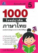 1000 โจทย์น่าคิด ภาษาไทย ป.5