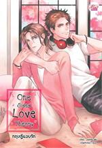 One Sided Love Theory ทฤษฎีแอบรัก