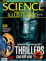 SCIENCE ILLUSTRATED No.69 March 2017