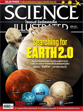 SCIENCE ILLUSTRATED No.70 April 2017