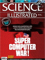 SCIENCE ILLUSTRATED No.72 June 2017