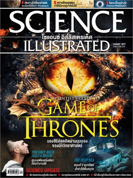SCIENCE ILLUSTRATED No.74 August 2017