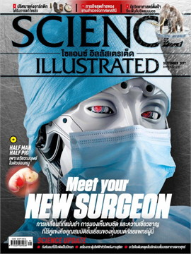 SCIENCE ILLUSTRATED No.75 September 2017