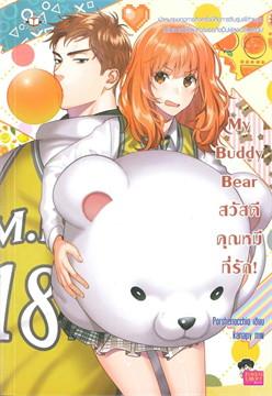 My Buddy Bear สวัสดีคุณหมีที่รัก